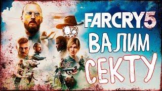 Far Cry 5 ► Валим секту #1