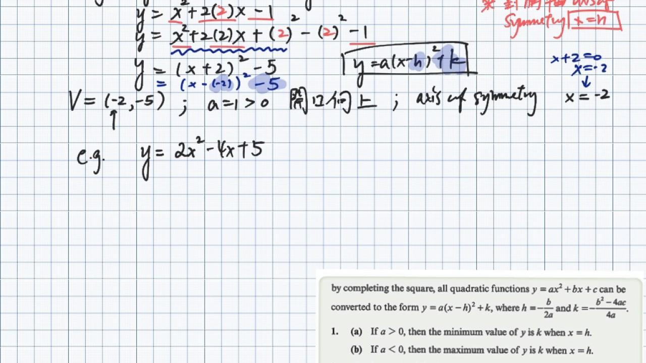 ƕ�學quadratic Equation 5 (completing Square Ʌ�方法)