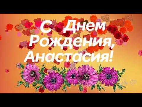 С Днем Рождения, Анастасия | Поздравления | Пожелания
