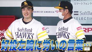 【究極の投手戦!?】和田毅 6回2/3を投げて3安打無失点の好投!!