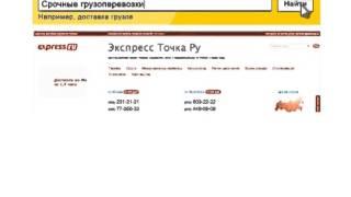 Грузоперевозки?  Только Express.ru!(, 2016-04-09T18:19:10.000Z)