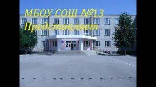 Обучающее видео для учеников МБОУСОШ№13