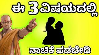 ಈ 3 ವಿಷಯದಲ್ಲಿ ನಾಚಿಕೆ ಬೇಡ.! ಸುಖಿಯಾಗಿರಲು ತಪ್ಪದೇ ನೋಡಿ | Powerfull chanakya motivational video in Kannad