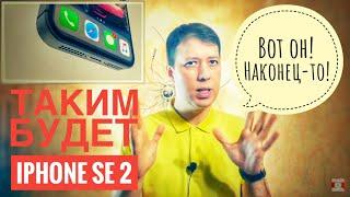 iPhone SE2 - первый ОБЗОР