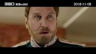 마틸다: 황제의 연인 (자막판) - Trailer thumbnail