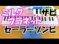 サビだけ【セーラーゾンビ】ミルクプラネット(AKB48) 1本指ピアノ 簡単ドレミ楽譜 超初心者向け