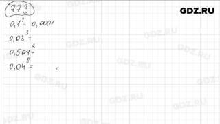 № 773- Математика 5 класс Зубарева