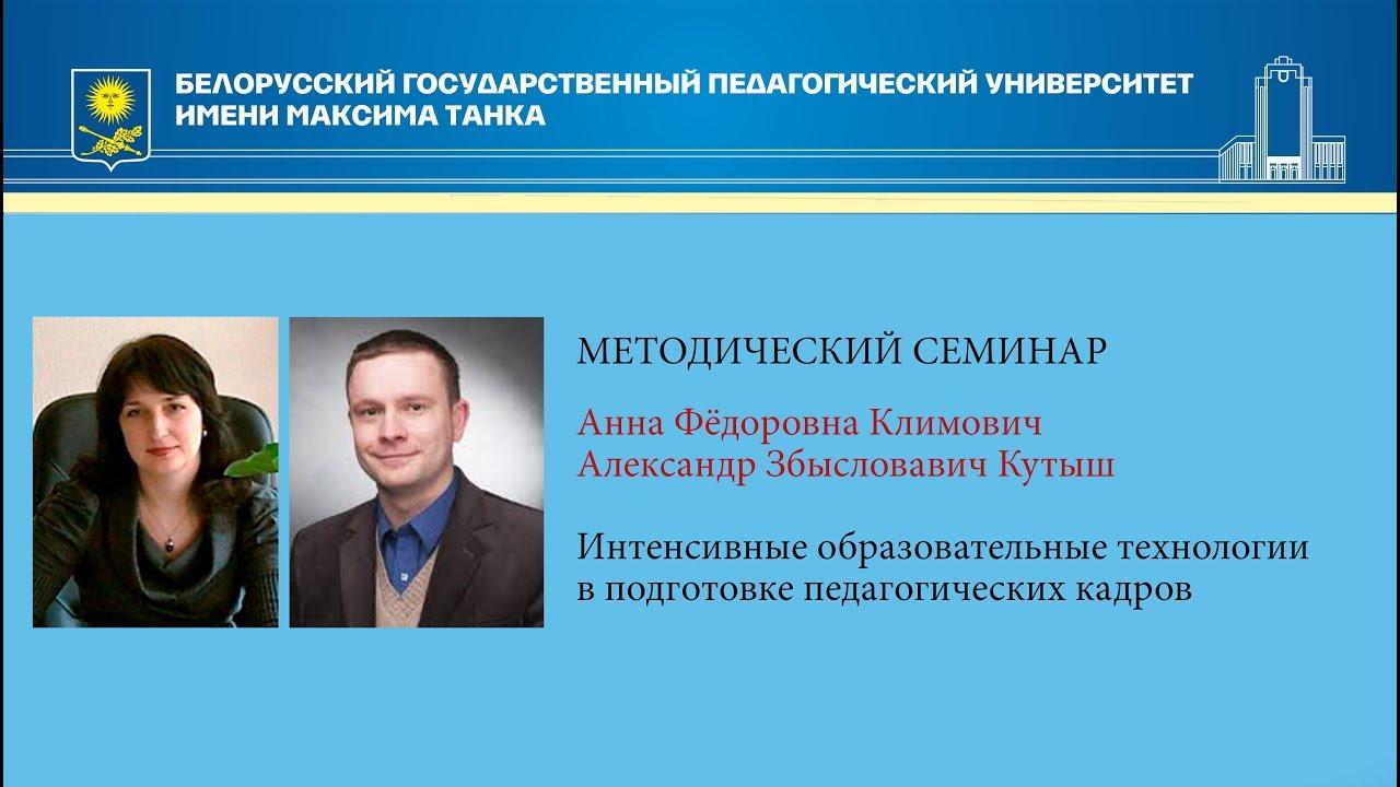Методический семинар «Интенсивные образовательные технологии в подготовке педагогических кадров»