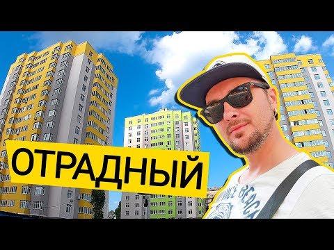 ЖК ОТРАДНЫЙ 🏭 Лучше Не Подниматься На Верхние Этажи! Обзор ЖК Отрадный В Киеве