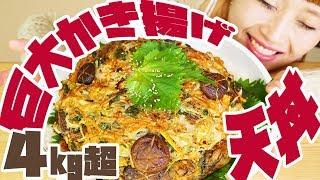 【BIG EATER】Over 10 servings (8 lbs)! Giant Mushroom Kakiage Tempura Domburi !!【MUKBANG】【RussianSato】