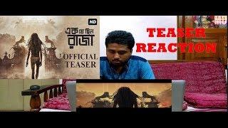 Ek Je Chhilo Raja ¦ Official Teaser ¦ Jisshu ¦ Anirban ¦ Anjan Dutt ¦ Aparna Sen ¦ Srijit ¦Reaction