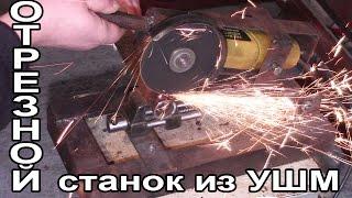 Отрезной станок для УШМ (БОЛГАРКИ) как сделать(, 2014-12-08T14:32:48.000Z)