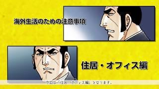 ゴルゴ13×外務省 海外安全対策マニュアル 解説編(第8話) thumbnail