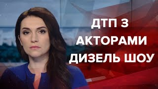 """Випуск новин за 13:00: ДТП з акторами  """"Дизель Шоу """"."""