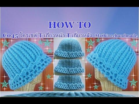 How to C045 Crochet hat / หมวกโครเชต์ลาย Tเกี่ยวหน้าTเกี่ยวหลัง_ Mathineehandmade