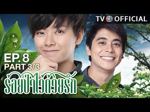 ย้อนหลัง ร้อยป่าไว้ด้วยรัก RoiPaWaiDuayRak EP.8 ตอนที่ 3/3   17-01-60   TV3 Official