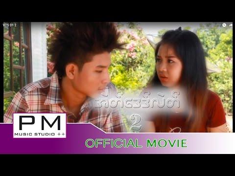 Movie Karen :ဘယ္လုိခ်စ္လဲ 2: Ae De Lae 2 part 2of 4: saw saw:PM MUSIC STUDIO (Official Movie)
