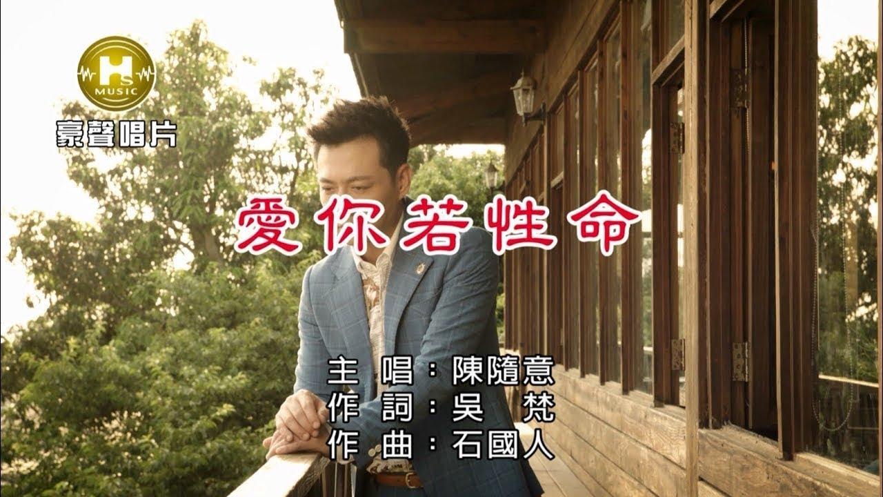 陳隨意-愛你若性命【KTV導唱字幕】1080p HD - YouTube