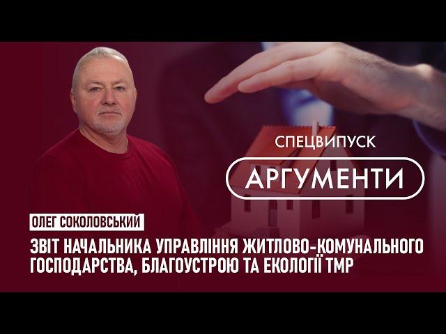 Звіт управління ЖКГ ТМР | Аргументи 04.02.2021
