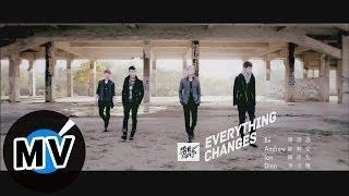 勢在必行2(畢書盡+陳勢安+陳彥允+李玉璽) - Everything Changes (官方版MV)