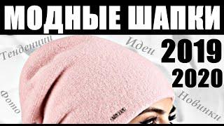 МОДНЫЕ ЖЕНСКИЕ ШАПКИ 2019 2020 Фото Идеи Тенденции Новинки шапок
