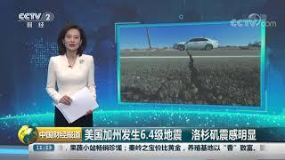 [中国财经报道]美国加州发生6.4级地震 洛杉矶震感明显| CCTV财经