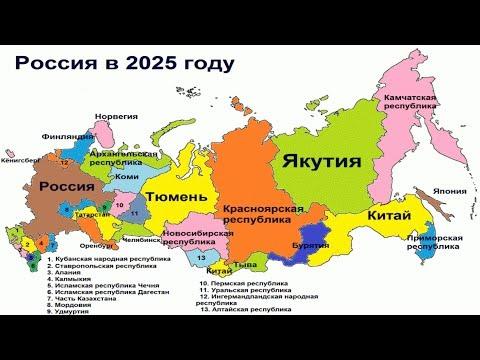 Как распадется россия