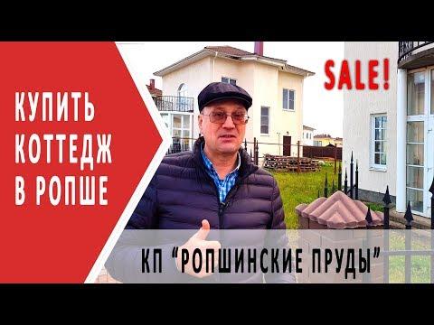 Купить дом  в Ропше | Коттеджный посёлок   Ропшинские пруды