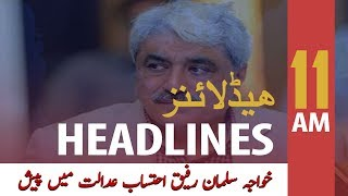 ARY News Headlines | Khawaja Salman Rafique presented in accountability court | 11 AM | 24 Feb 2020