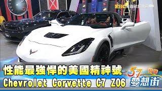 性能最強悍的美國精神號 Chevrolet Corvette C7 Z06《夢想街57號精華》20180105