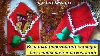 Вязаный новогодний конверт для сладостей и пожеланий: видео урок