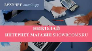 Николай про оказание бухгалтерских услуг. Ведение бухгалтерии(, 2016-12-15T22:15:35.000Z)