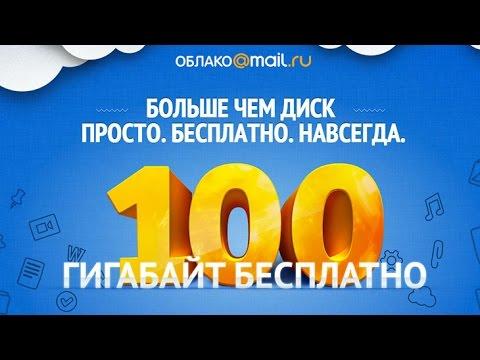 Облако Mail.ru. Софт для #Android #iOS