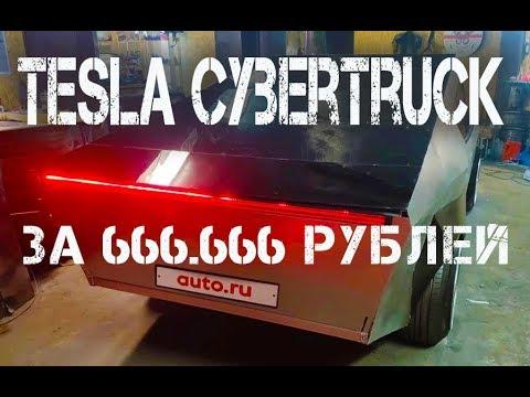 Chiếc xe Cybertruck chế từ Lada được rao bán trên mạng