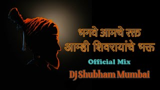 Bhagve Aamche Rakt   Official Remix   Dj Shubham Mumbai  
