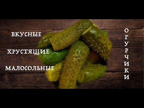 Самые ХРУСТЯЩИЕ малосольные ОГУРЦЫ! Простейший рецепт!..salted Cucumbers Fast Recipe
