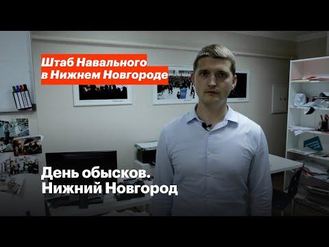 День обысков. Нижний Новгород