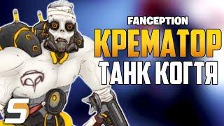 ТАНК КОГТЯ: КРЕМАТОР - Персонаж Overwatch [Fanception]