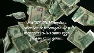 Сталкер Онлайн. Почему у торговцев нету денег. Фильм расследование от Друидов.