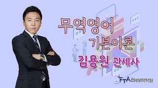 2021년 관세사 무역영어 김용원 관세사 -매매계약규칙…