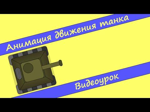 Создание и анимация движения танка (вид сверху)