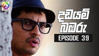 "Dadayam babaru Episode 39  || "" දඩයම් බඹරු "" | සතියේ දිනවල රාත්රී 9.30 ට . . . Thumbnail"