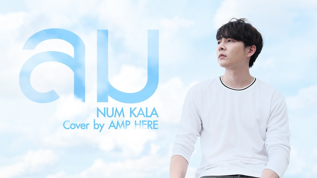 ลม - NUM KALA cover by AMP here