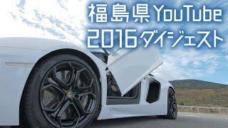 福島県公式チャンネルでは、福島県の四季の魅力や、さまざまな最新情報...