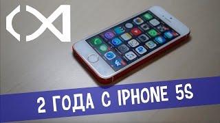 2 года использования iPhone 5S+ мои впечатления от нового корпуса