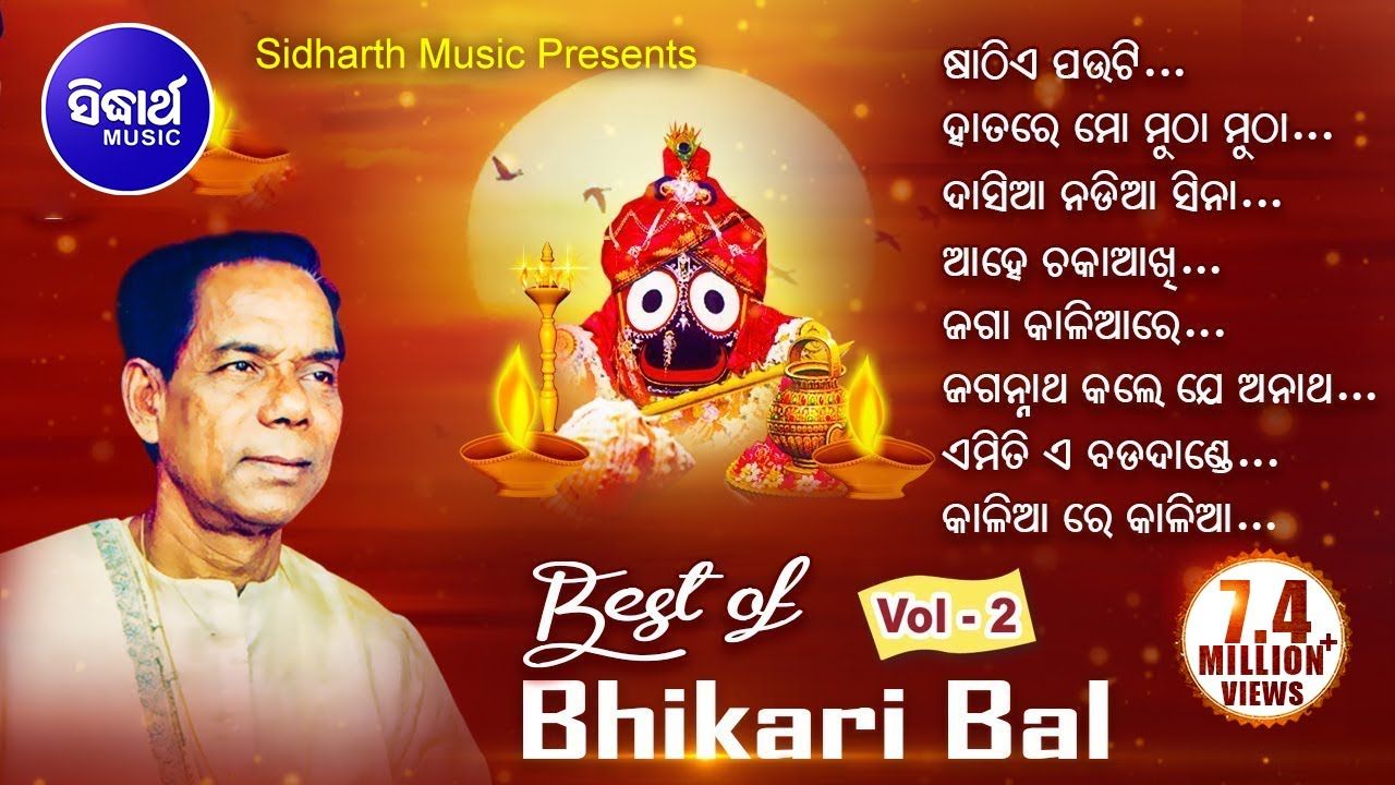 Download Best of Bhikari Bala All Time  Hit Odia Bhajan Vol-2 | Full Audio Songs JUKEBOX | Sidharth Bhakti