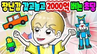(영상툰) 저는 장난감 갖고 놀면서✨2000억 버는 초등학생입니다|사이다툰|영상툰|만화|애니메이션|썰툰|moaㅏbogi [긍정이 영상툰]