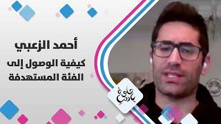 أحمد الزعبي - كيفية الوصول إلى الفئة المستهدفة   - حلوة يا دنيا