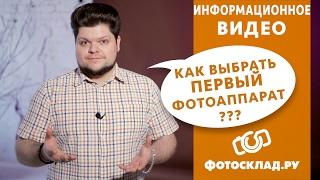 Как выбрать первый фотоаппарат? Обзор от Фотосклад.ру