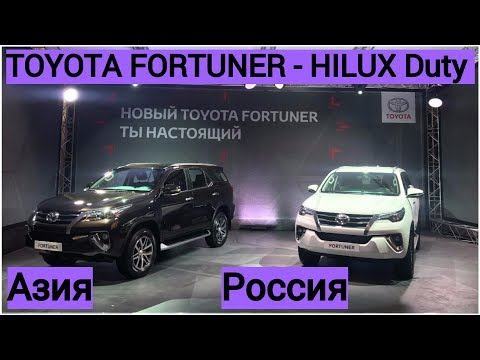 Toyota Fortuner теперь в России